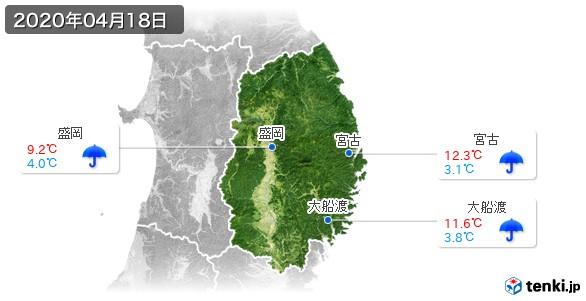 岩手県(2020年04月18日の天気