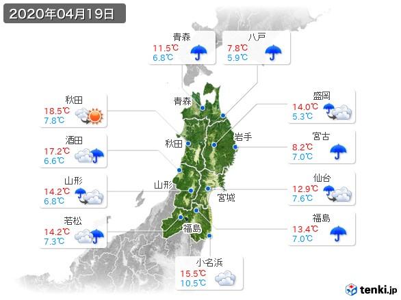東北地方(2020年04月19日の天気