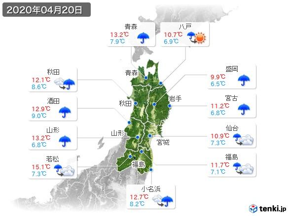 東北地方(2020年04月20日の天気