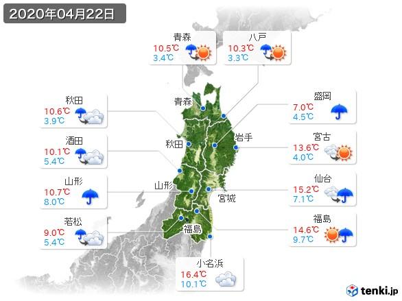 東北地方(2020年04月22日の天気