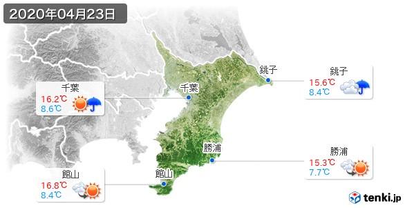 千葉県(2020年04月23日の天気