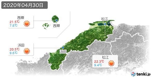 島根県(2020年04月30日の天気