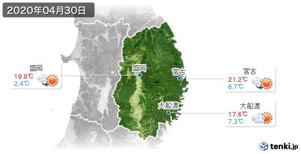 岩手県(2020年04月30日の天気