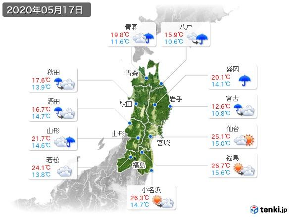 東北地方(2020年05月17日の天気
