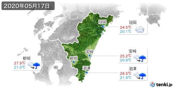 宮崎県(2020年05月17日の天気