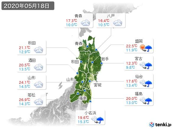 東北地方(2020年05月18日の天気