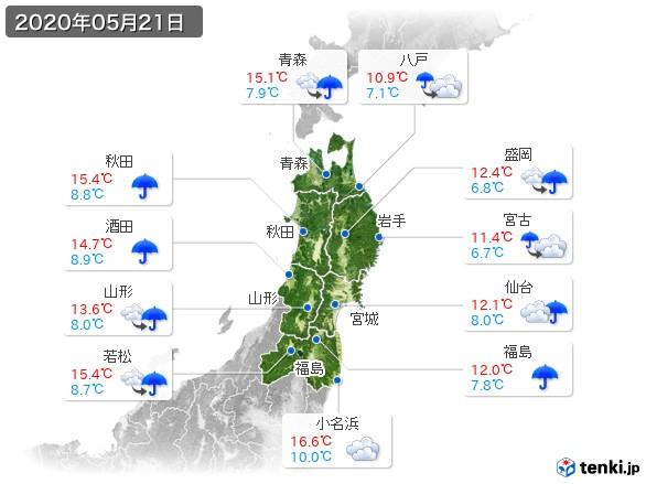 東北地方(2020年05月21日の天気