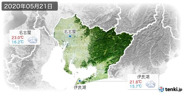 愛知県(2020年05月21日の天気