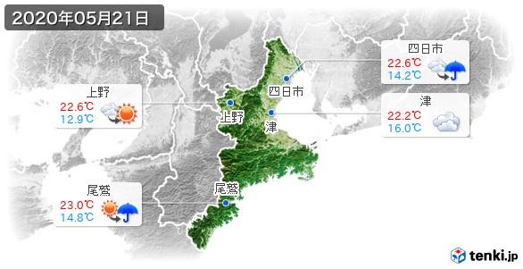 三重県(2020年05月21日の天気