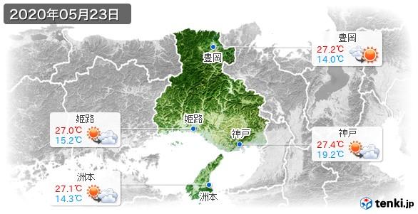 兵庫県(2020年05月23日の天気