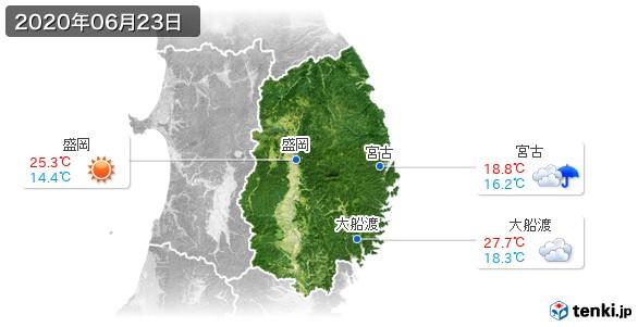 岩手県(2020年06月23日の天気