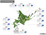 2020年06月25日の北海道地方の実況天気