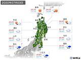 2020年07月03日の東北地方の実況天気