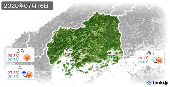 広島県(2020年07月16日の天気