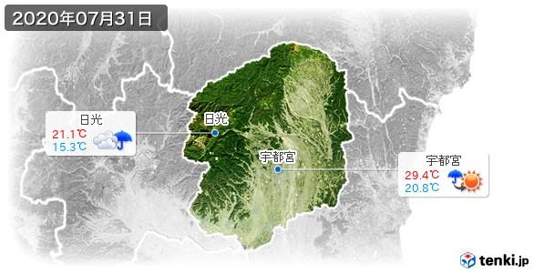 栃木県(2020年07月31日の天気