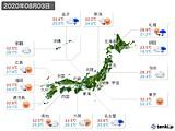 実況天気(2020年08月03日)