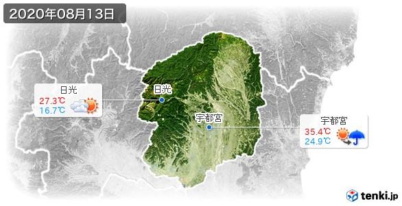 栃木県(2020年08月13日の天気