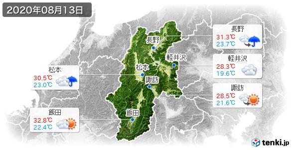長野県(2020年08月13日の天気