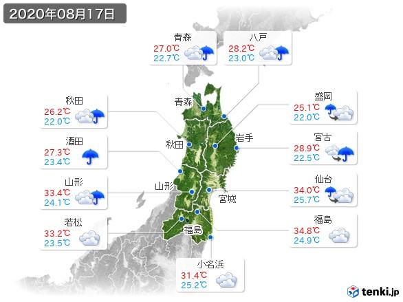 東北地方(2020年08月17日の天気