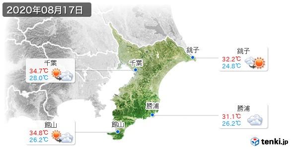 千葉県(2020年08月17日の天気