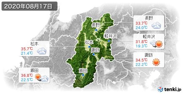 長野県(2020年08月17日の天気
