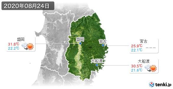岩手県(2020年08月24日の天気
