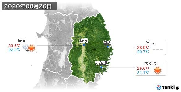 岩手県(2020年08月26日の天気