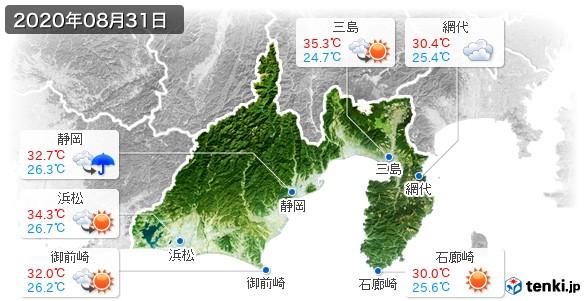 静岡県(2020年08月31日の天気