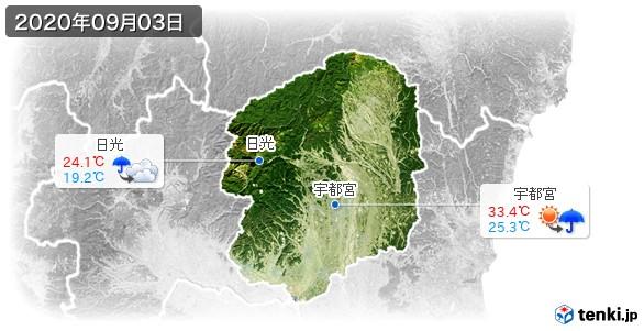 栃木県(2020年09月03日の天気