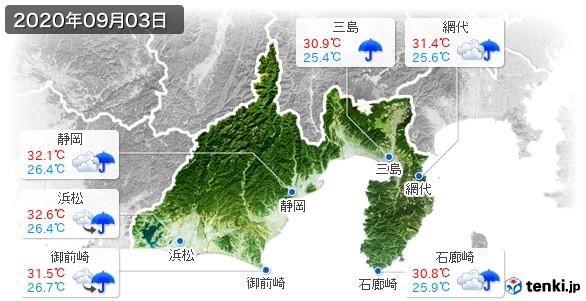 静岡県(2020年09月03日の天気