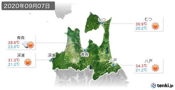 青森県(2020年09月07日の天気