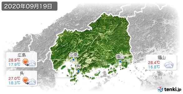 広島県(2020年09月19日の天気