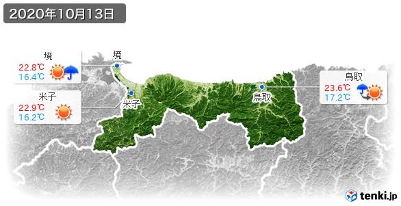 鳥取県(2020年10月13日の天気