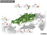 2020年10月15日の中国地方の実況天気