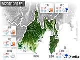 2020年10月15日の静岡県の実況天気
