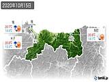 2020年10月15日の鳥取県の実況天気