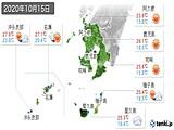 2020年10月15日の鹿児島県の実況天気