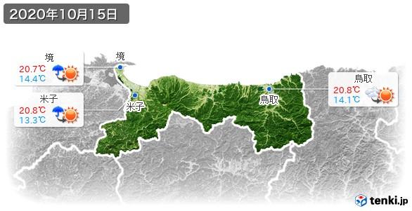 鳥取県(2020年10月15日の天気