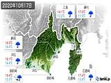 2020年10月17日の静岡県の実況天気
