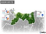 2020年10月17日の鳥取県の実況天気