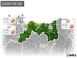 2020年10月19日の鳥取県の実況天気