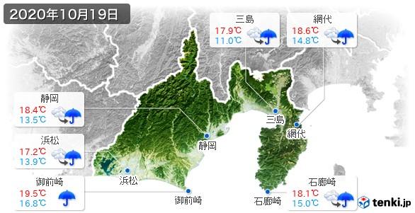 静岡県(2020年10月19日の天気