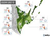 2020年10月21日の道東の実況天気