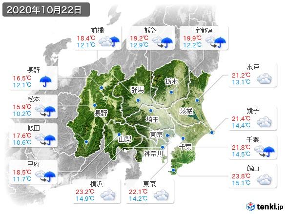関東・甲信地方(2020年10月22日の天気