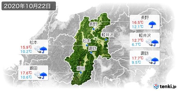 長野県(2020年10月22日の天気