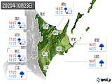 2020年10月23日の道東の実況天気