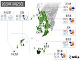 2020年10月23日の鹿児島県の実況天気