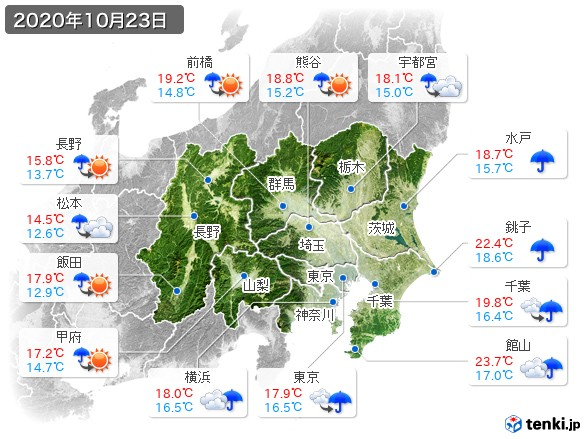 関東・甲信地方(2020年10月23日の天気