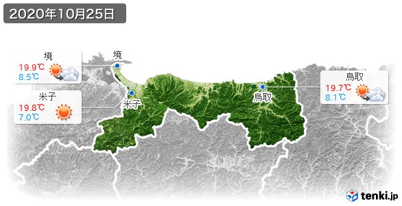 鳥取県(2020年10月25日の天気