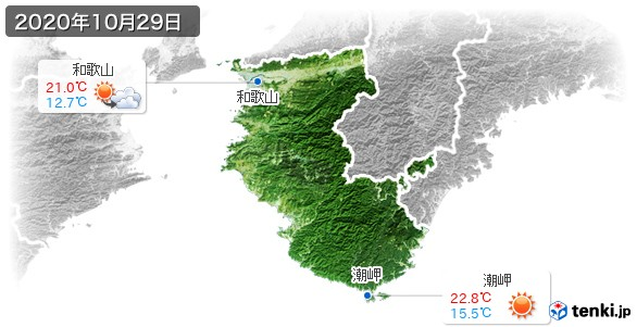 和歌山県(2020年10月29日の天気